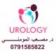 عيادة الدكتور مصعب المومني جراحة المسالك البولية و الكلى و العقم و الذكورة DOCTOR MOSAB UROLOGY CLINIC