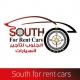 الجنوب لتاجير السيارات السياحية